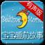 宝宝睡前故事(有声版) 程式庫與試用程式 App Store-癮科技App