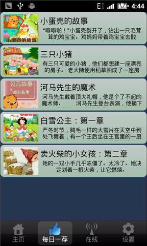 宝宝睡前故事(有声版) 程式庫與試用程式 App-癮科技App
