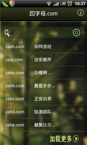 四字母.com 程式庫與試用程式 App-愛順發玩APP