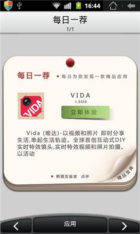 【免費工具App】每日一荐-APP點子