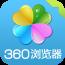 360°浏览器 (360度浏览器)