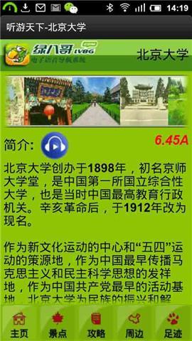 绿八哥北京大学旅游导览 程式庫與試用程式 App-癮科技App