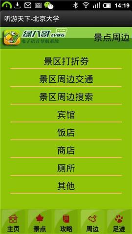 绿八哥北京大学旅游导览