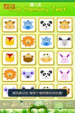 动物记忆测试 書籍 App-癮科技App