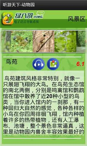 绿八哥动物园旅游导览 程式庫與試用程式 App-愛順發玩APP