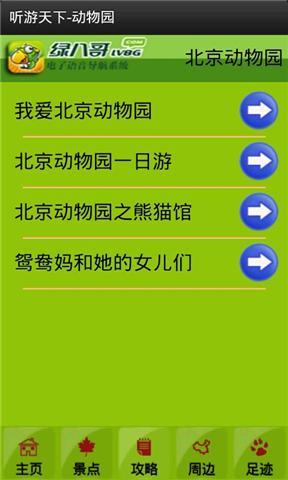 绿八哥动物园旅游导览 程式庫與試用程式 App-癮科技App