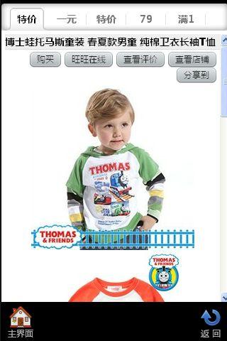 托马斯和朋友童装 程式庫與試用程式 App-癮科技App