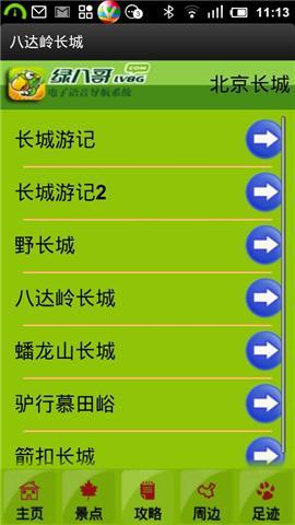 [18+] 創意無限! 「神之手」加藤鷹 App - Gold Finger - UNWIRE.HK