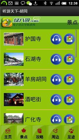 绿八哥胡同旅游导览 程式庫與試用程式 App-癮科技App
