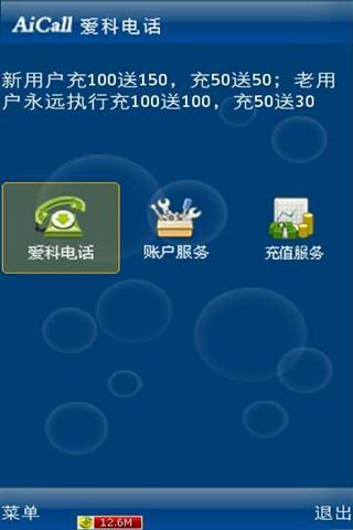 爱科电话免费显真号码 程式庫與試用程式 App-愛順發玩APP