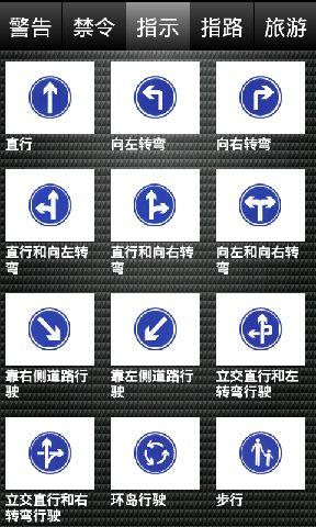 交通标志图片大全 書籍 App-癮科技App