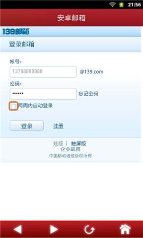 安卓邮箱 程式庫與試用程式 App-愛順發玩APP