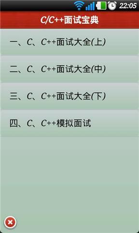 C/C++面试宝典 書籍 App-癮科技App
