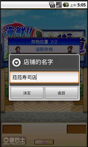 寿司店 开罗游戏 模擬 App-癮科技App