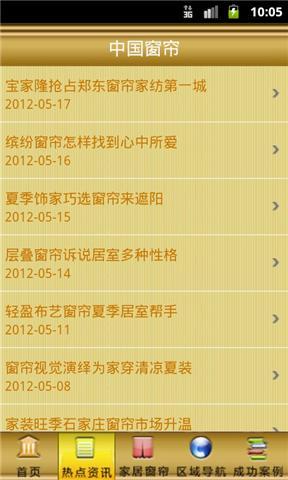 中国窗帘 書籍 App-癮科技App