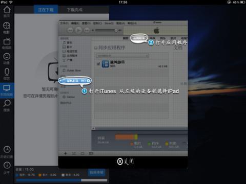央视影音旧版本v3.0