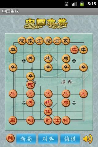 中国象棋-新版