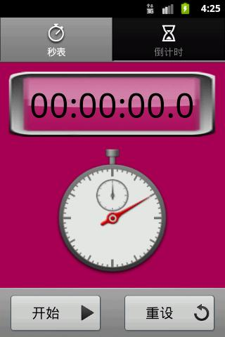 秒表和倒时器