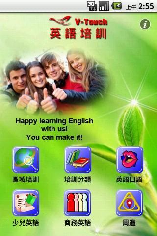 英语培训 書籍 App-愛順發玩APP