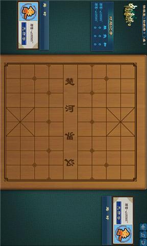 新中国象棋_提供新中国象棋1.0游戏软件下载图片