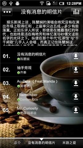 玩免費音樂APP|下載咖啡馆之歌 app不用錢|硬是要APP
