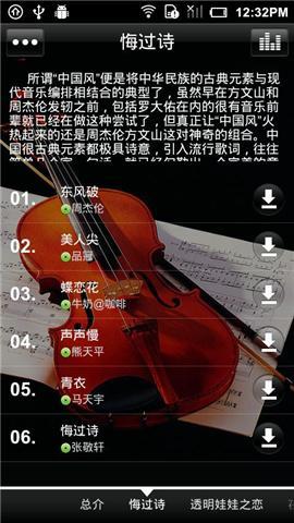 免費下載音樂APP|如歌岁月 app開箱文|APP開箱王