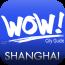 上海WOW!城市指南 Shanghai WOW! City Guide
