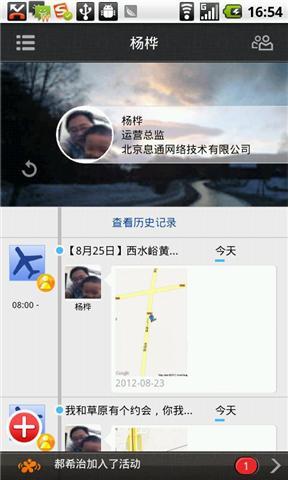 櫻花大戰wiki - 癮科技App