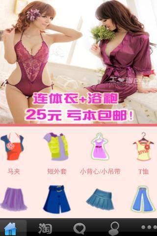 淘宝HD-Taobao for iPad, 双11全球狂欢!:在App Store 上的内容
