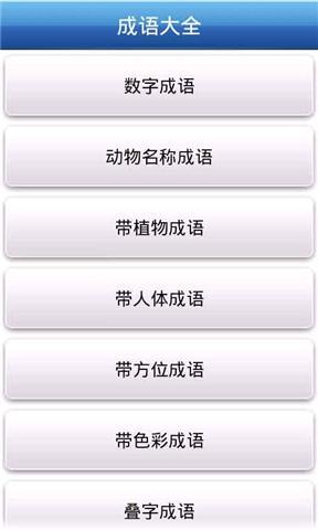 成语大全 書籍 App-癮科技App