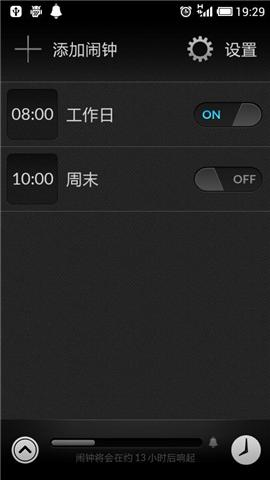 霓虹闹钟app