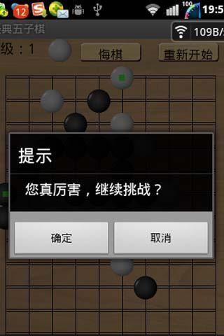 趣味五子棋|玩棋類遊戲App免費|玩APPs
