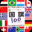 国旗标志大集合 教育 App Store-愛順發玩APP