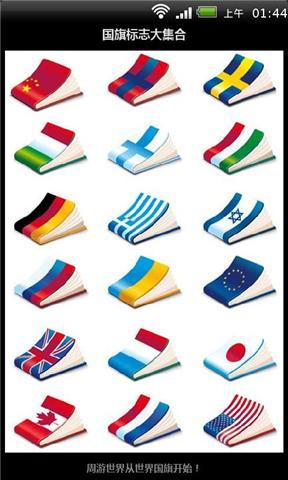 国旗标志大集合 教育 App-愛順發玩APP