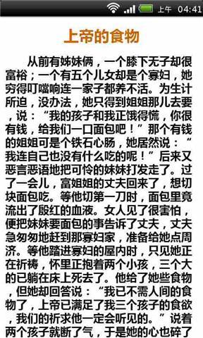 格林童话故事精选集