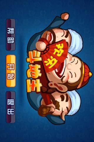 欢乐斗地主(高清版)|玩棋類遊戲App免費|玩APPs