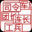 陆战棋 棋類遊戲 App LOGO-APP開箱王