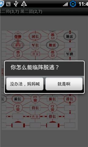 免費下載棋類遊戲APP 陆战棋 app開箱文 APP開箱王