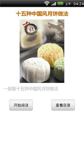 十五种中国风月饼做法