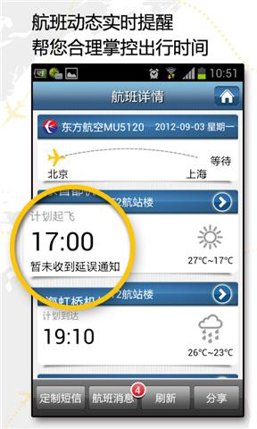 福来航班 書籍 App-癮科技App