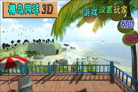 【免費體育競技App】椰岛网球-APP點子