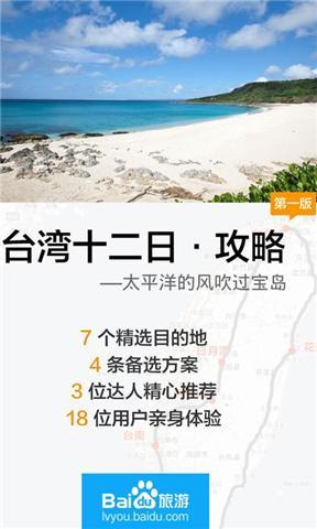 台湾旅游攻略 書籍 App-癮科技App
