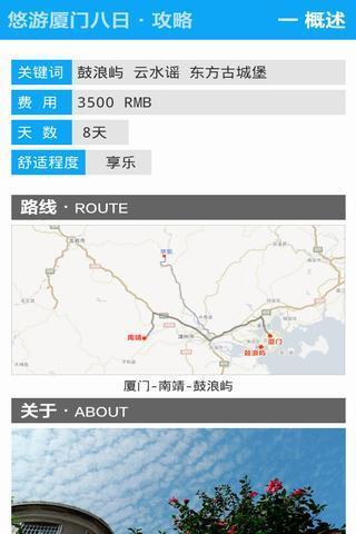 厦门旅游攻略 書籍 App-愛順發玩APP