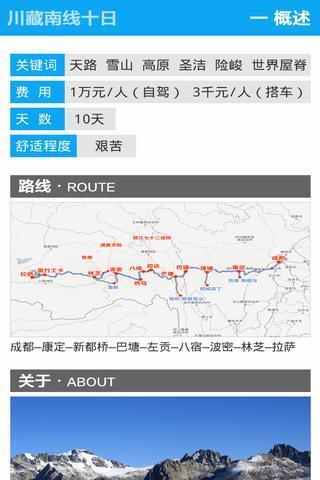 【免費書籍App】川藏旅游攻略-APP點子