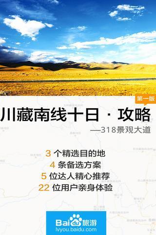 免費書籍App|川藏旅游攻略|阿達玩APP