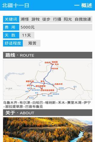 北疆旅游攻略 書籍 App-癮科技App