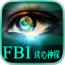 FBI读心神探