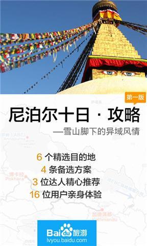 免費書籍App|尼泊尔旅游攻略|阿達玩APP