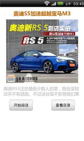 奥迪S5加速超越宝马M3