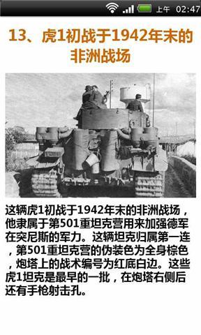 玩免費書籍APP|下載历史德国虎1重型坦克 app不用錢|硬是要APP